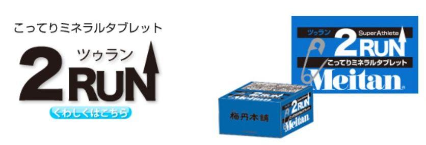 2run_4
